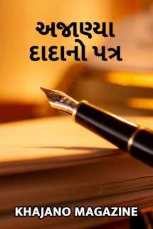Khajano Magazine દ્વારા અજાણ્યા દાદાનો પત્ર ગુજરાતીમાં