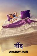 Sleep by Akshay jain in Hindi