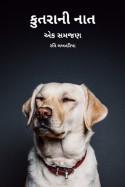 Ravi દ્વારા કુતરાની નાત - એક સમજણ ગુજરાતીમાં