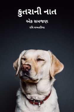 Kutrani Naat - Aek samjan by Ravi in Gujarati