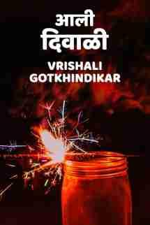 आली दिवाळी by Vrishali Gotkhindikar in Marathi