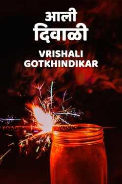 Aali Diwali By Vrishali Gotkhindikar in Marathi
