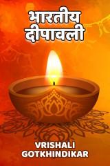 भारतीय दीपावली  द्वारा Vrishali Gotkhindikar in Marathi