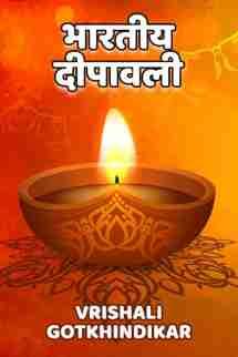 Bhartiy Dipawali मराठीत Vrishali Gotkhindikar