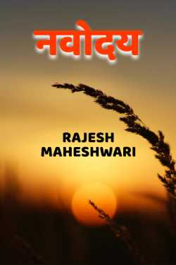 navoday by Rajesh Maheshwari in Hindi