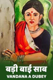 बड़ी बाई साब - 1 बुक vandana A dubey द्वारा प्रकाशित हिंदी में