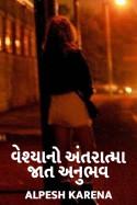 Alpesh Karena દ્વારા વેશ્યાનો અંતરાત્મા: જાત અનુભવ ગુજરાતીમાં