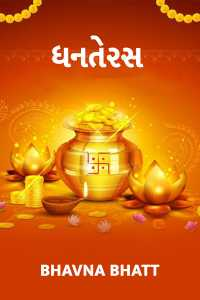 Dhantersh