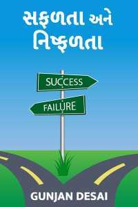 સફળતા અને નિષ્ફળતા
