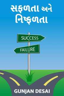 Gunjan Desai દ્વારા સફળતા અને નિષ્ફળતા ગુજરાતીમાં