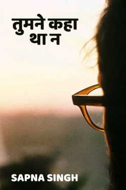 Tumne kaha tha n by Sapna Singh in Hindi