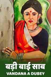 बड़ी बाई साब by vandana A dubey in Hindi