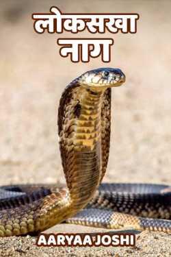 Loksakha Naag by Aaryaa Joshi in Marathi