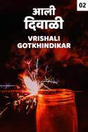 Aali diwali - 2 by Vrishali Gotkhindikar in Marathi