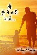 Uday Maniyar દ્વારા હું છું ને તારી સાથે... ગુજરાતીમાં