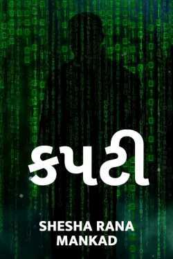 kapti by Shesha Rana Mankad in Gujarati