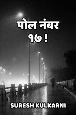 Pol number - 17 by suresh kulkarni in Marathi