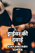 MEDICINE FOR DRIVER by Ajay Amitabh Suman in Hindi