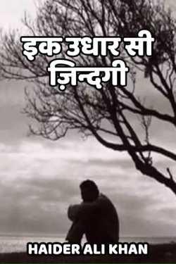 Ek Udhaar Si Zindagi... by Haider Ali Khan in Hindi