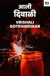 आली दिवाळी - ३ by Vrishali Gotkhindikar in Marathi