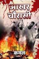 आखर चौरासी बुक Kamal द्वारा प्रकाशित हिंदी में