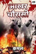 Aakhar Chaurasi - 9 by Kamal in Hindi