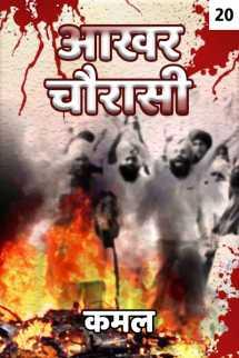 Aakhar Chaurasi - 20 by Kamal in Hindi