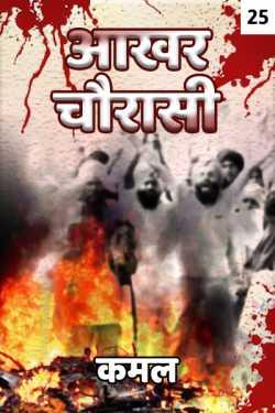 Aakhar Chaurasi - 25 by Kamal in Hindi
