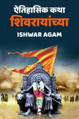 ऐतिहासिक कथा शिवरायांच्या  द्वारा Ishwar Trimbakrao Agam in Marathi