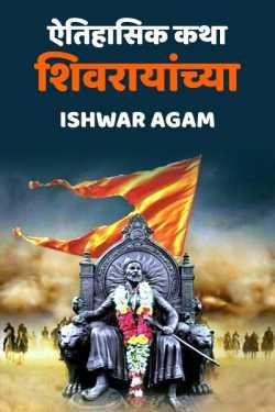 Aetihasik katha Shivrayachya By Ishwar Trimbakrao Agam in Marathi