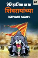 Baji - A blood war - 7 by Ishwar Agam in Marathi