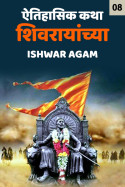 Baji - A blood war - 8 by Ishwar Agam in Marathi