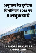 अमृतसर रेल दुर्घटना विभीषिका 2018 पर 5 लघुकथाएं बुक Chandresh Kumar Chhatlani द्वारा प्रकाशित हिंदी में