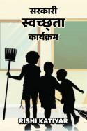 Cleanling program- Satire by Rishi Katiyar in Hindi