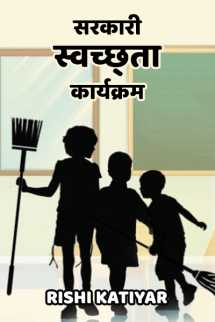 Cleanling program- Satire by Rishi Katiyar in Hindi