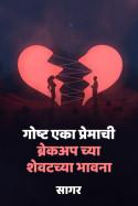 गोष्ट एका प्रेमाची - ब्रेकअप च्या शेवटच्या भावना मराठीत Sagar