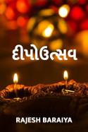 rajesh baraiya દ્વારા દીપોઉત્સવ ગુજરાતીમાં