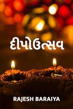 Dipoutsav by rajesh baraiya in Gujarati