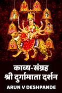 काव्य-संग्रह - श्री दुर्गामाता दर्शन - (नवरात्र -गीतं  ) मराठीत Arun V Deshpande
