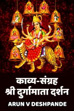 Kavya-Sangrah - Shree Durgamata Darshan by Arun V Deshpande in Marathi