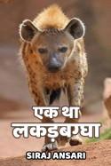 एक था लकड़बग्घा बुक Siraj Ansari द्वारा प्रकाशित हिंदी में