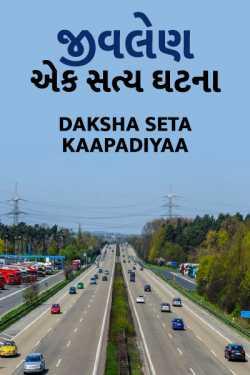 jivalen : ek satyaghatna by વંદે માતરમ્ in Gujarati