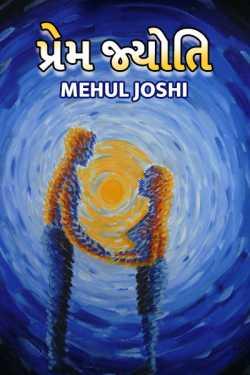 Prem Jyoti by Mehul Joshi in Gujarati