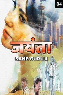 जयंता - 4 मराठीत Sane Guruji