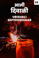 Aali Diwali - 4 by Vrishali Gotkhindikar in Marathi