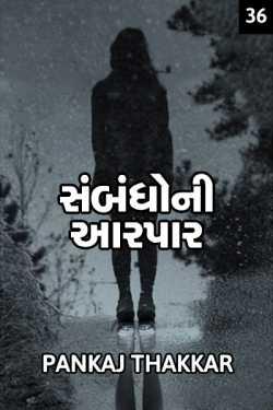 Sambandho ni aarpar - 36 by PANKAJ THAKKAR in Gujarati