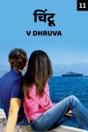 चिंटू - 11 बुक V Dhruva द्वारा प्रकाशित हिंदी में