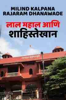 लाल महाल आणि शाहिस्तेखान by MILIND KALPANA RAJARAM DHANAWADE in Marathi