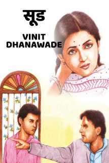 सूड ...  (भाग १) मराठीत Vinit Rajaram Dhanawade