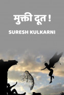 Mukti Doot by suresh kulkarni in Marathi